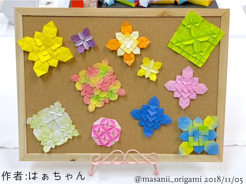 f:id:masanii_origami:20181105191254j:image