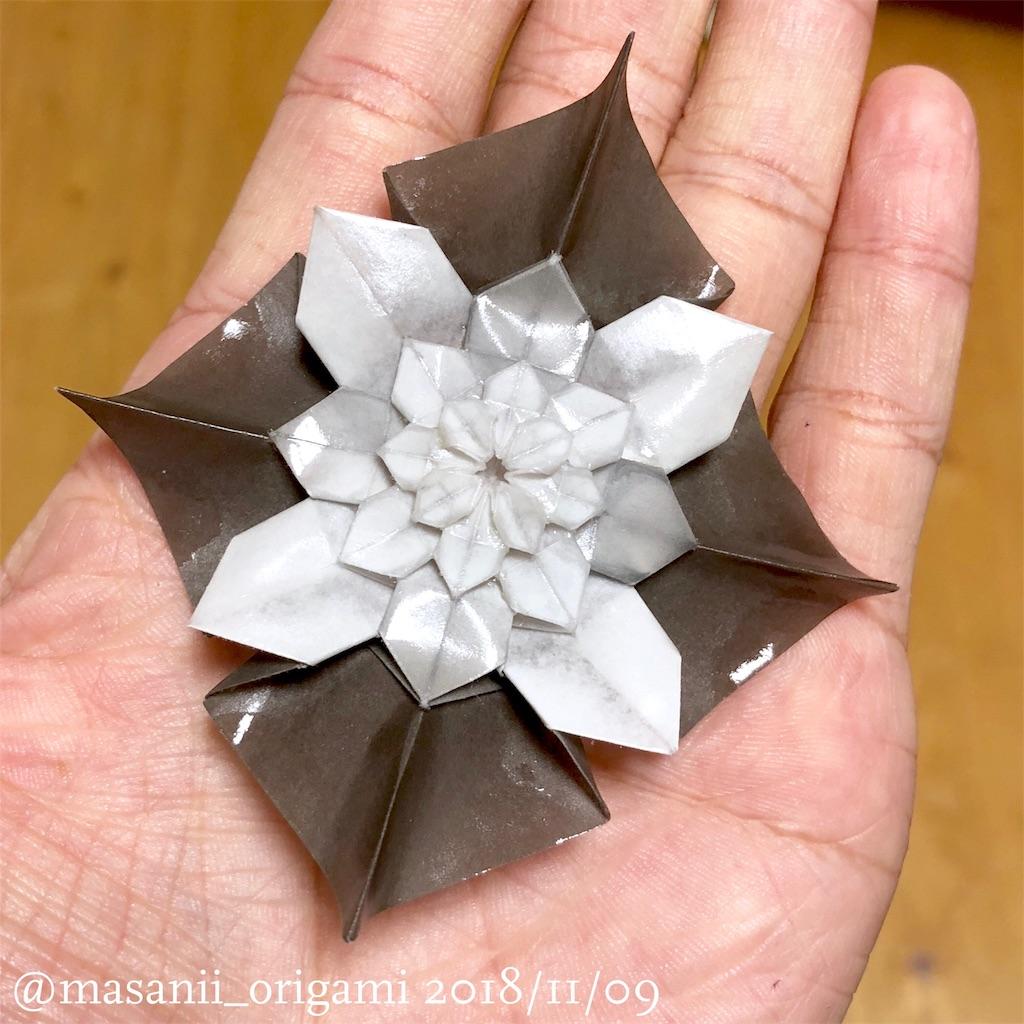 f:id:masanii_origami:20181109222658j:image