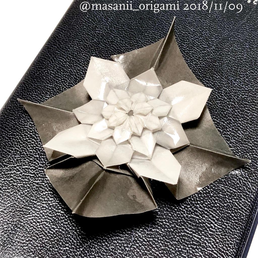 f:id:masanii_origami:20181109222731j:image