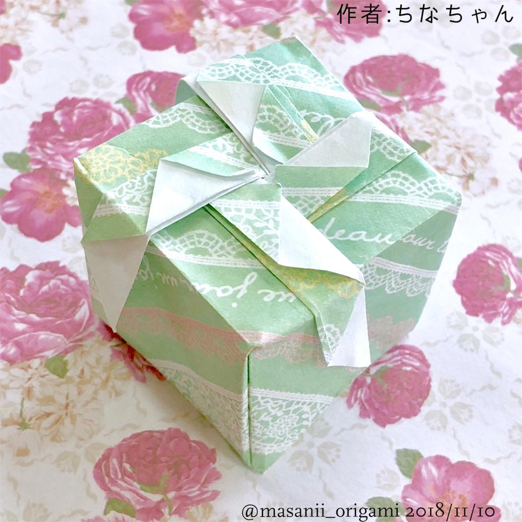 f:id:masanii_origami:20181110231427j:image