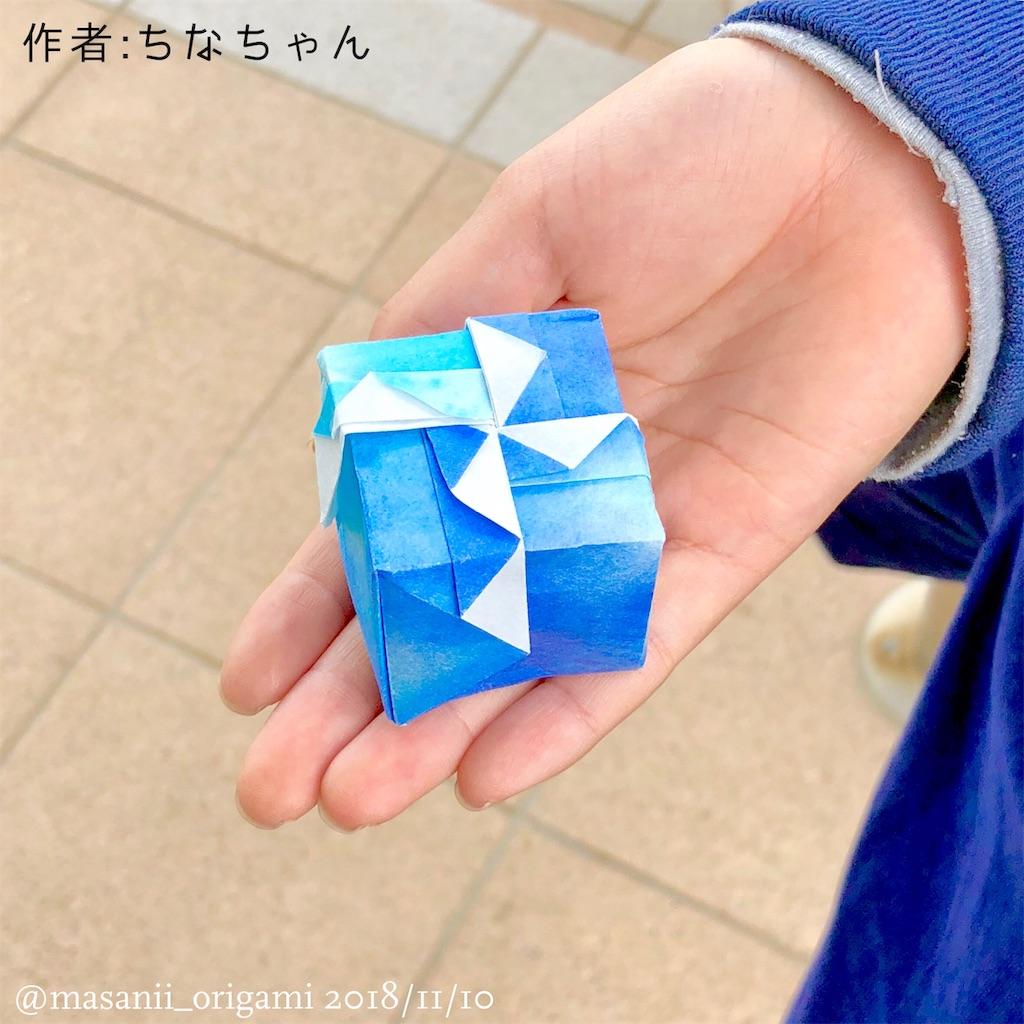 f:id:masanii_origami:20181110231710j:image