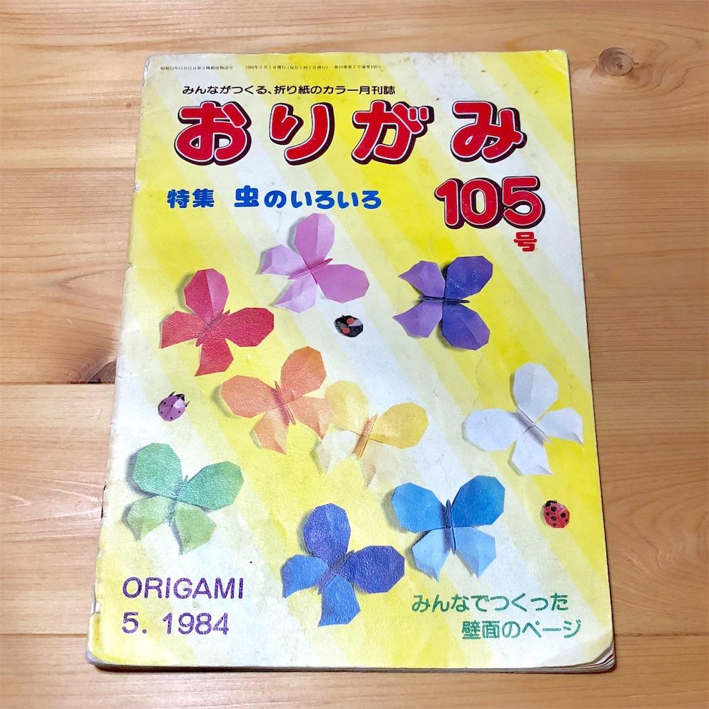 f:id:masanii_origami:20181112225910j:image