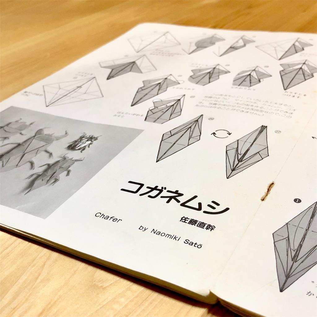 f:id:masanii_origami:20181112225924j:image