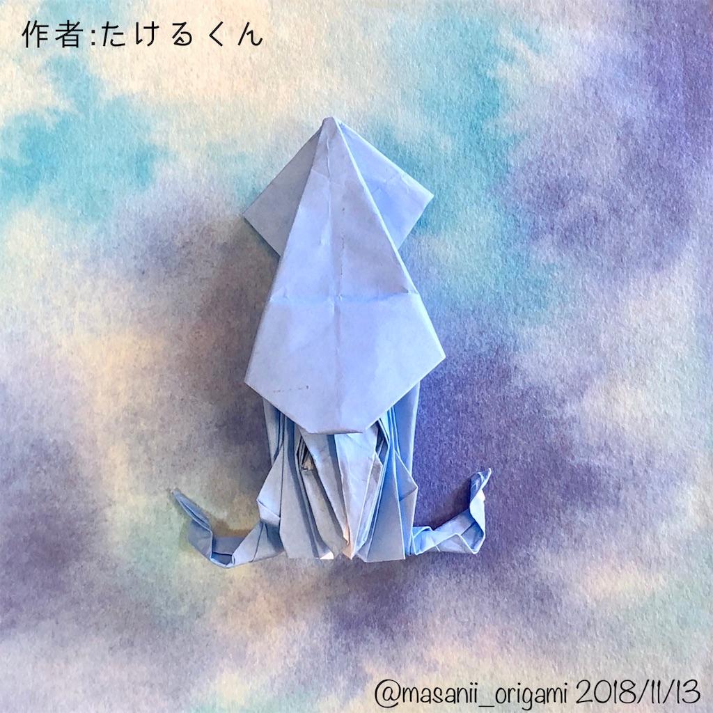 f:id:masanii_origami:20181113215924j:image