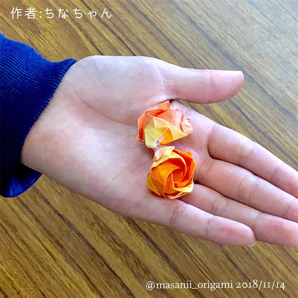 f:id:masanii_origami:20181114203857j:image