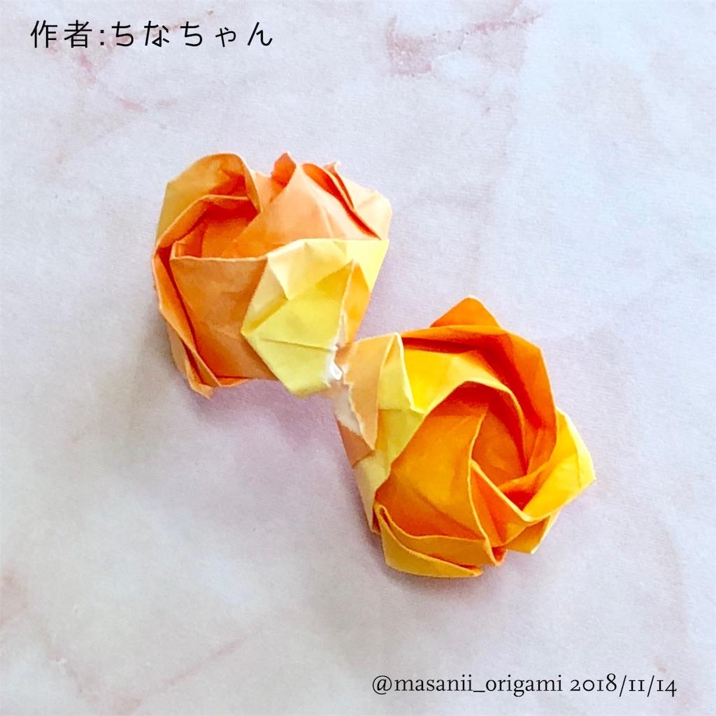 f:id:masanii_origami:20181114203911j:image