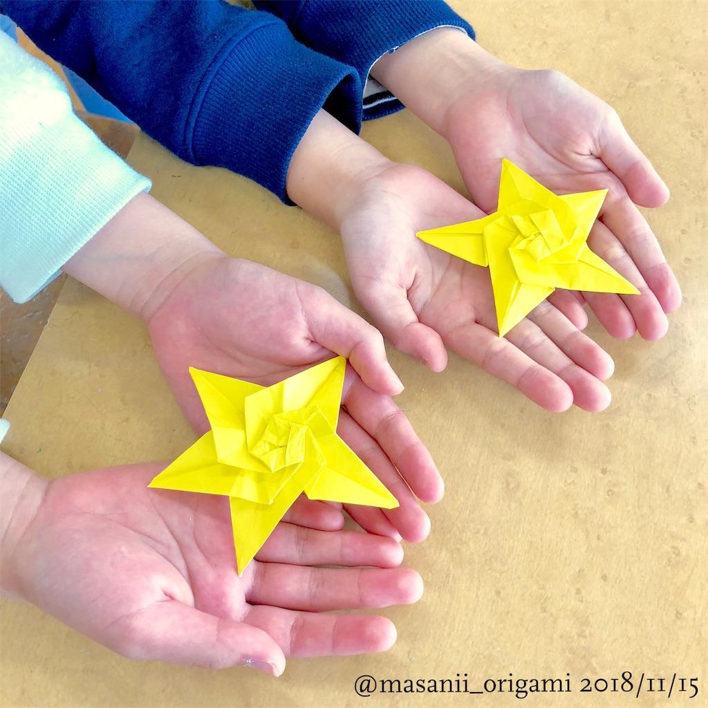 f:id:masanii_origami:20181115231259j:image