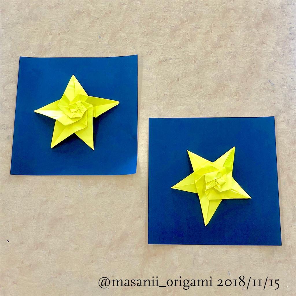 f:id:masanii_origami:20181115231313j:image