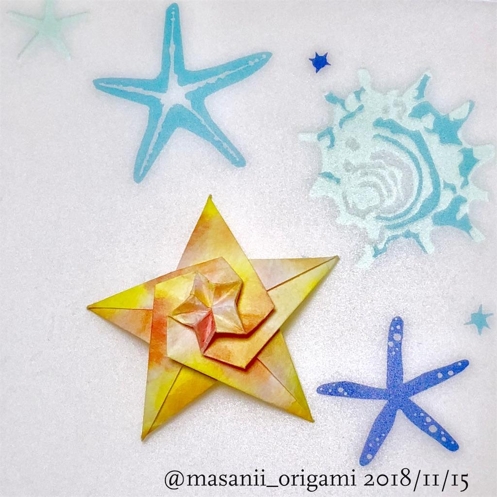 f:id:masanii_origami:20181115231509j:image