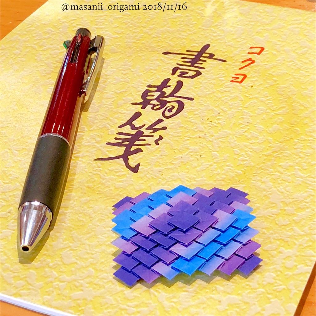 f:id:masanii_origami:20181116192606j:image
