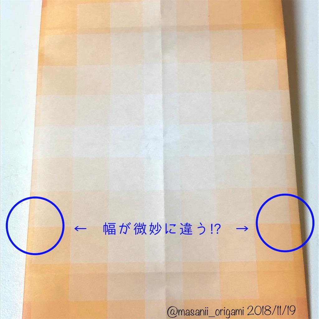 f:id:masanii_origami:20181119162616j:image