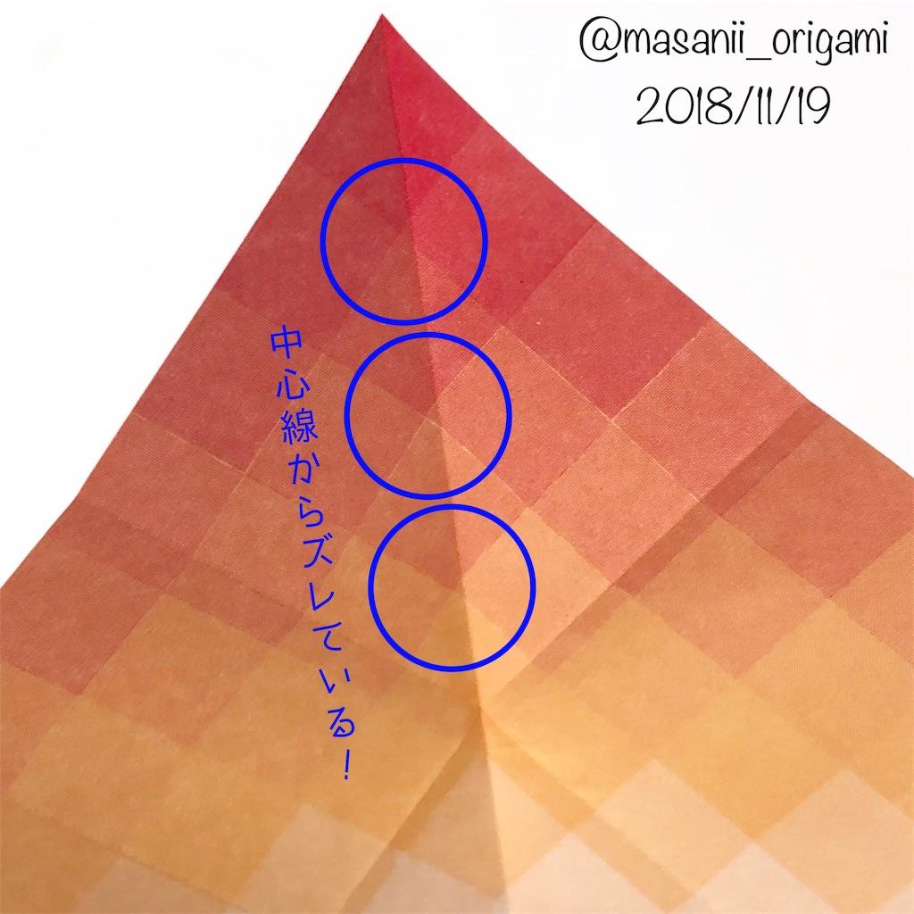 f:id:masanii_origami:20181119162631j:image