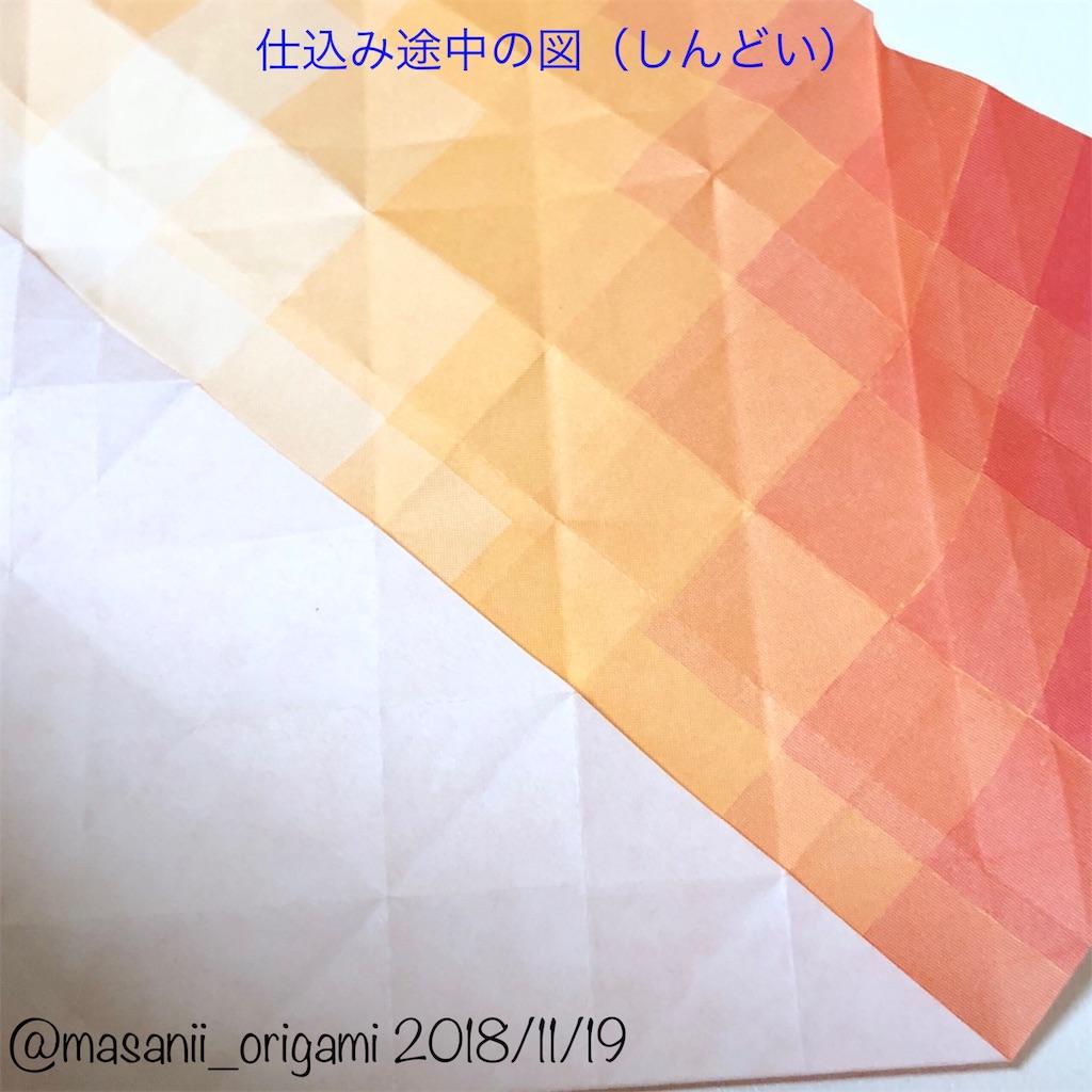 f:id:masanii_origami:20181119162705j:image