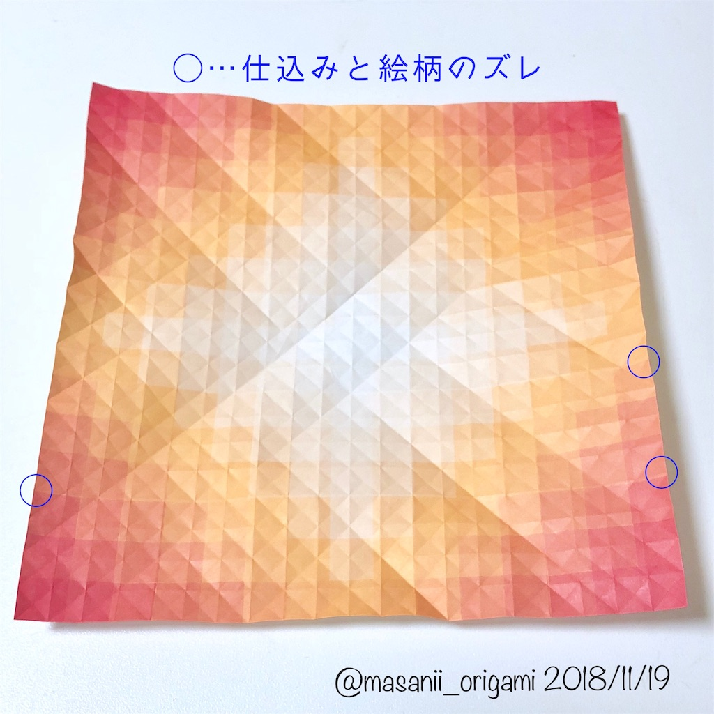 f:id:masanii_origami:20181119162804j:image