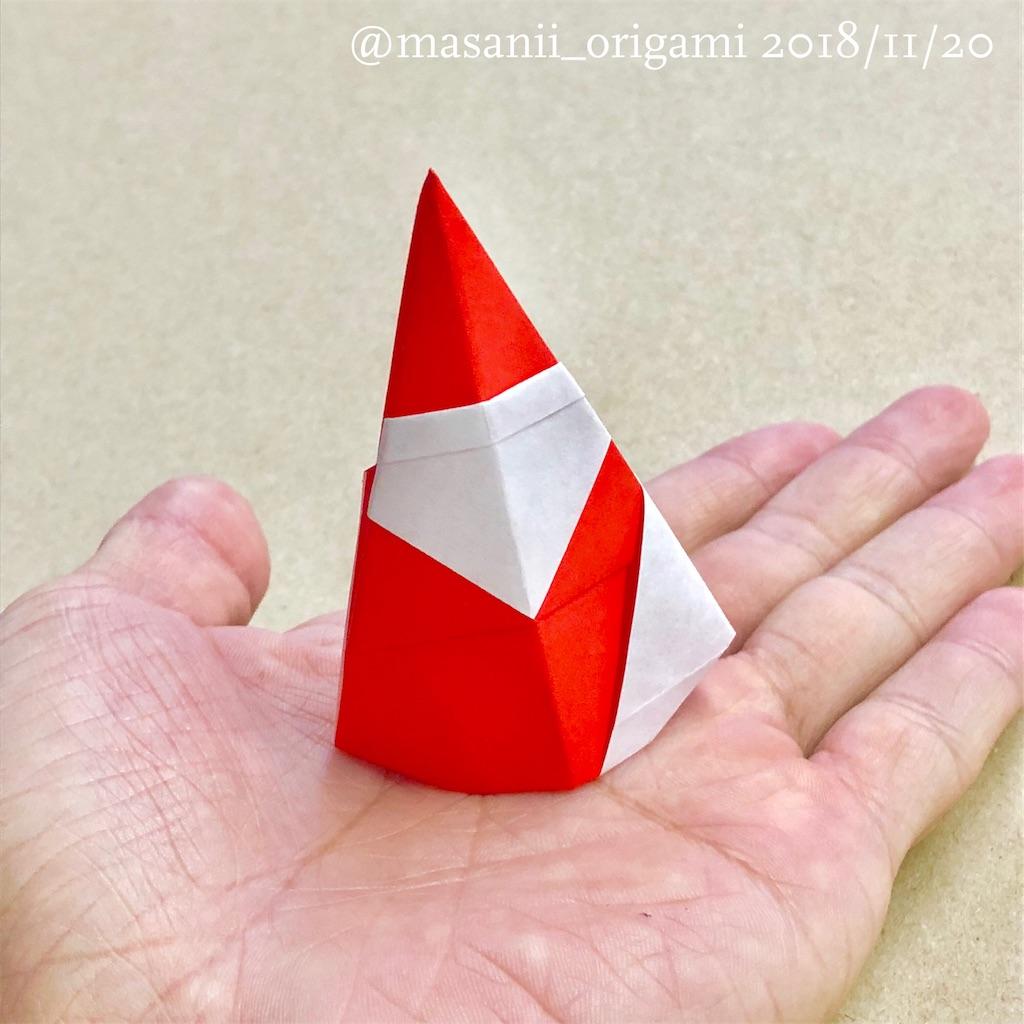 f:id:masanii_origami:20181120224616j:image