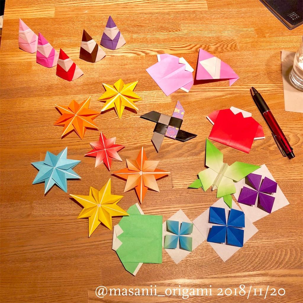 f:id:masanii_origami:20181120224638j:image