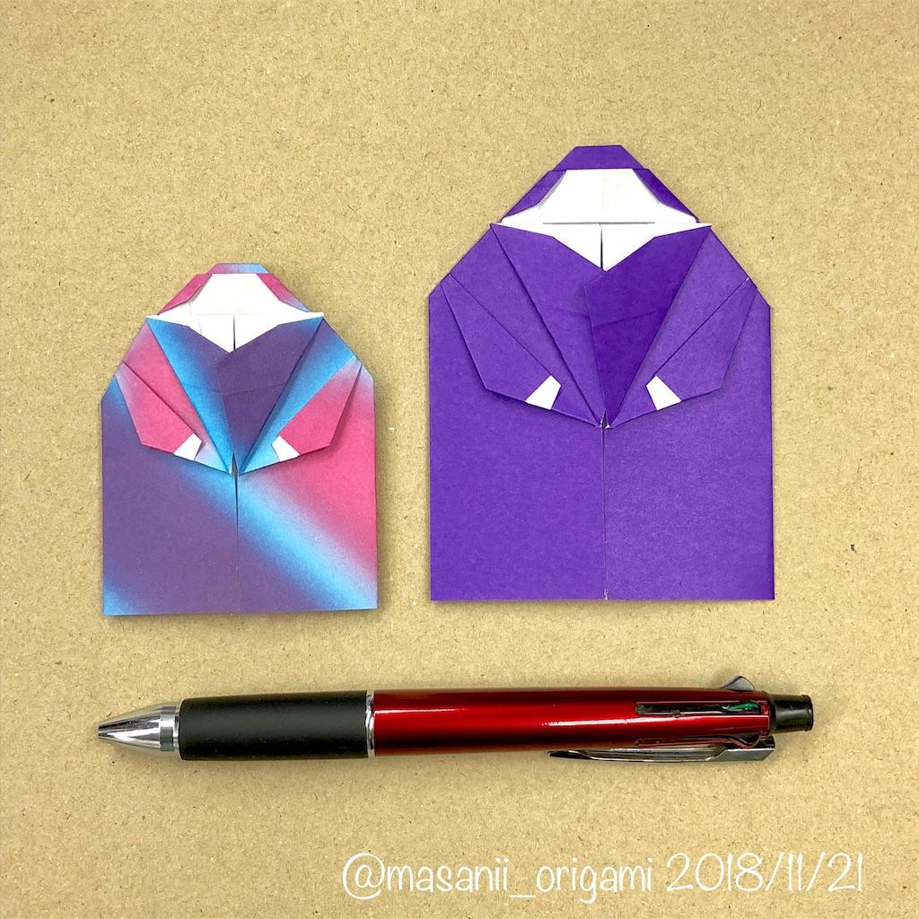 f:id:masanii_origami:20181121191616j:image