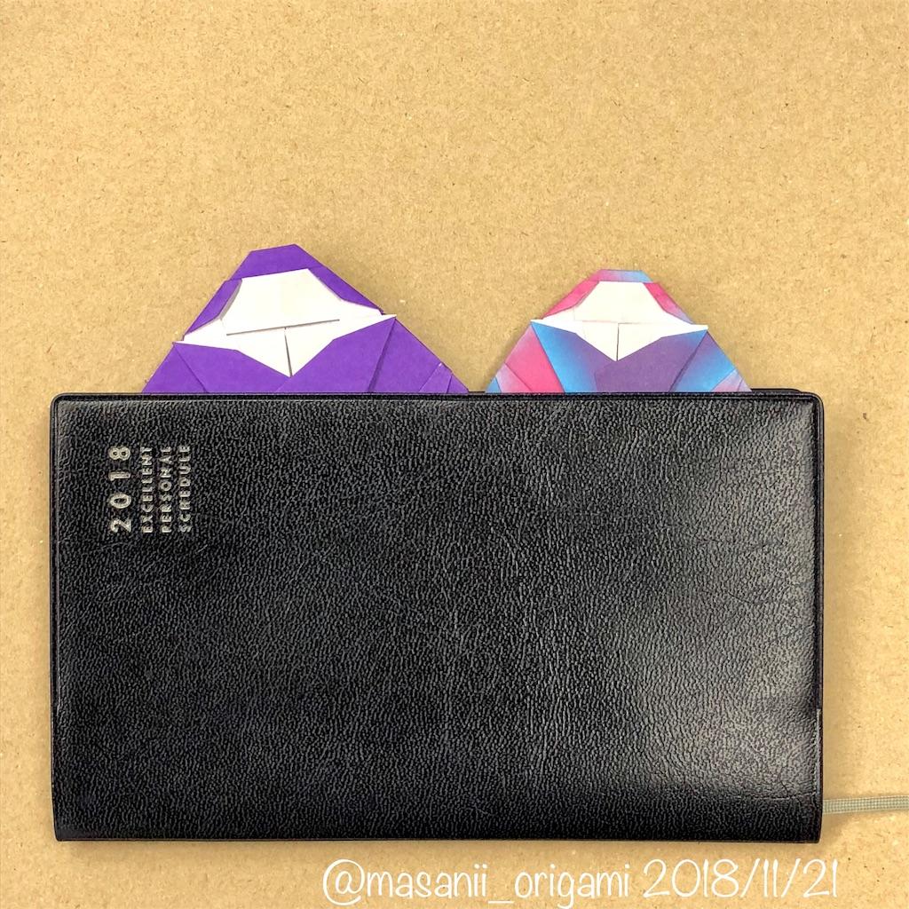 f:id:masanii_origami:20181121191840j:image