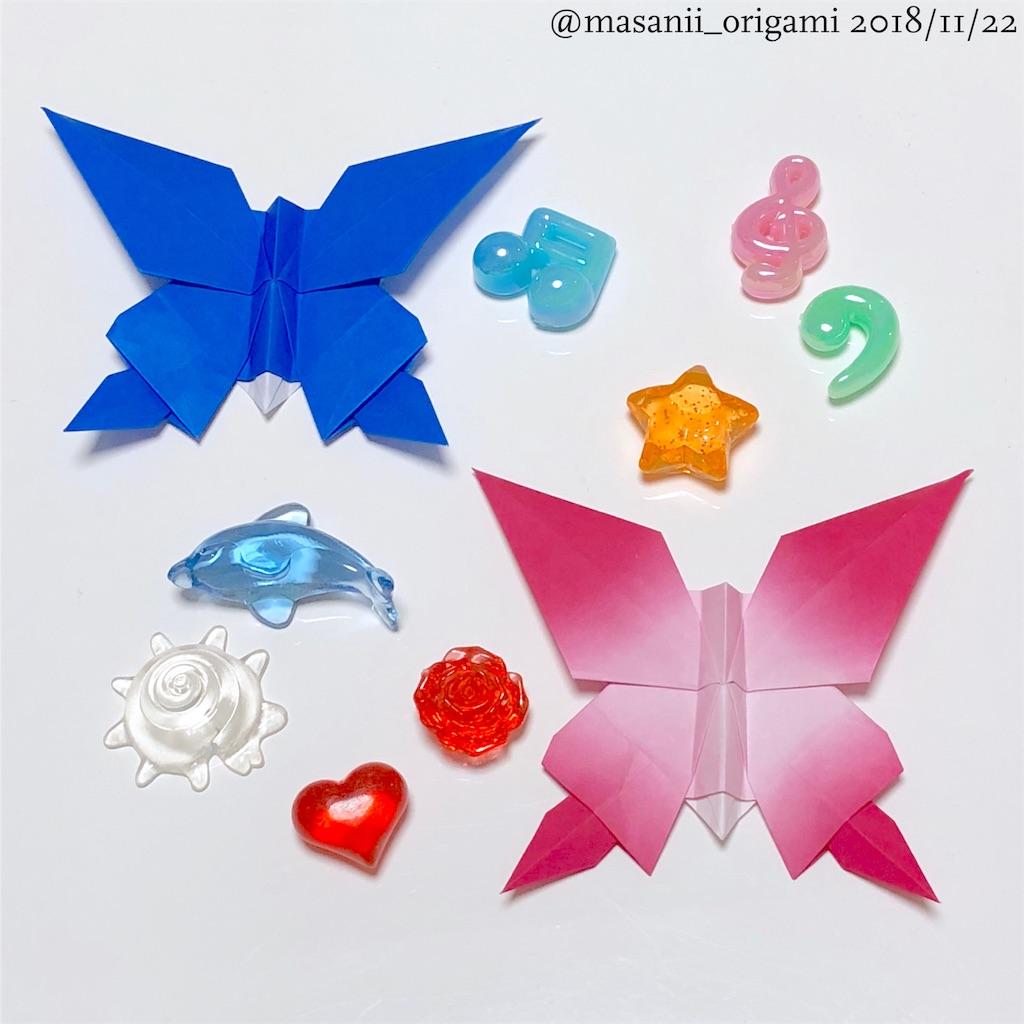 f:id:masanii_origami:20181122180058j:image