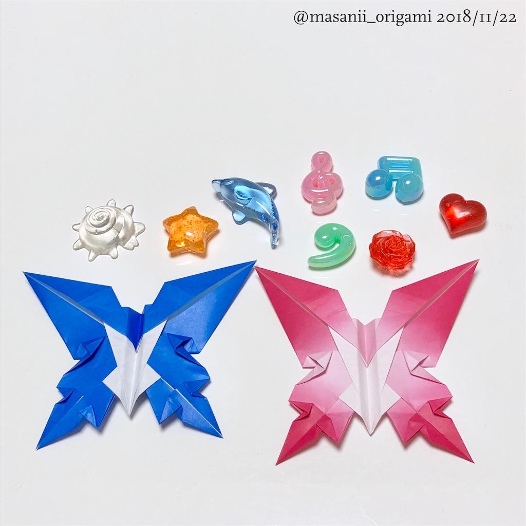 f:id:masanii_origami:20181122180112j:image