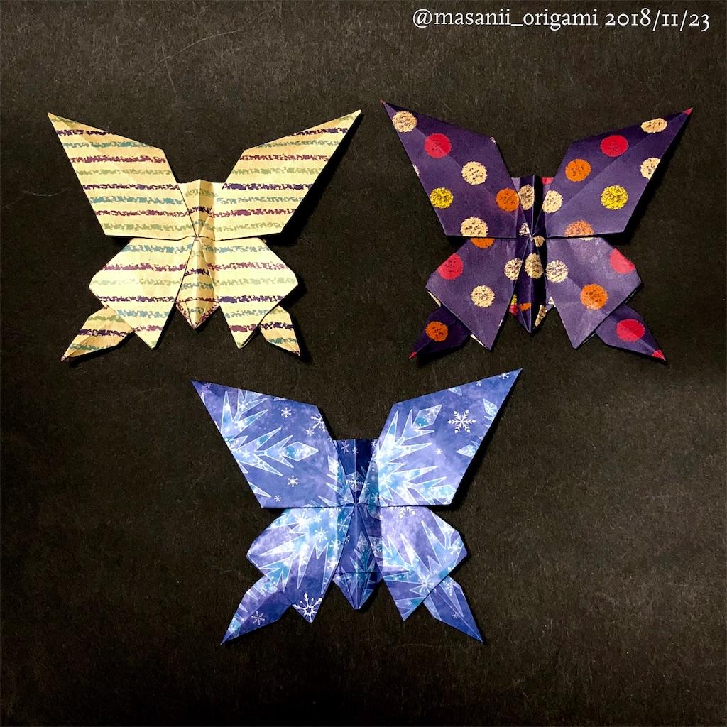 f:id:masanii_origami:20181123212742j:image