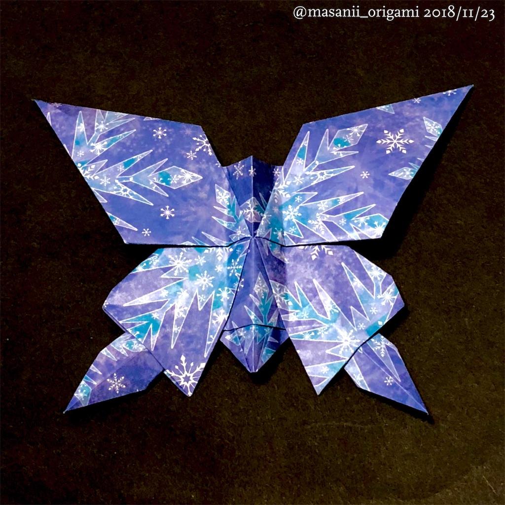 f:id:masanii_origami:20181123212842j:image