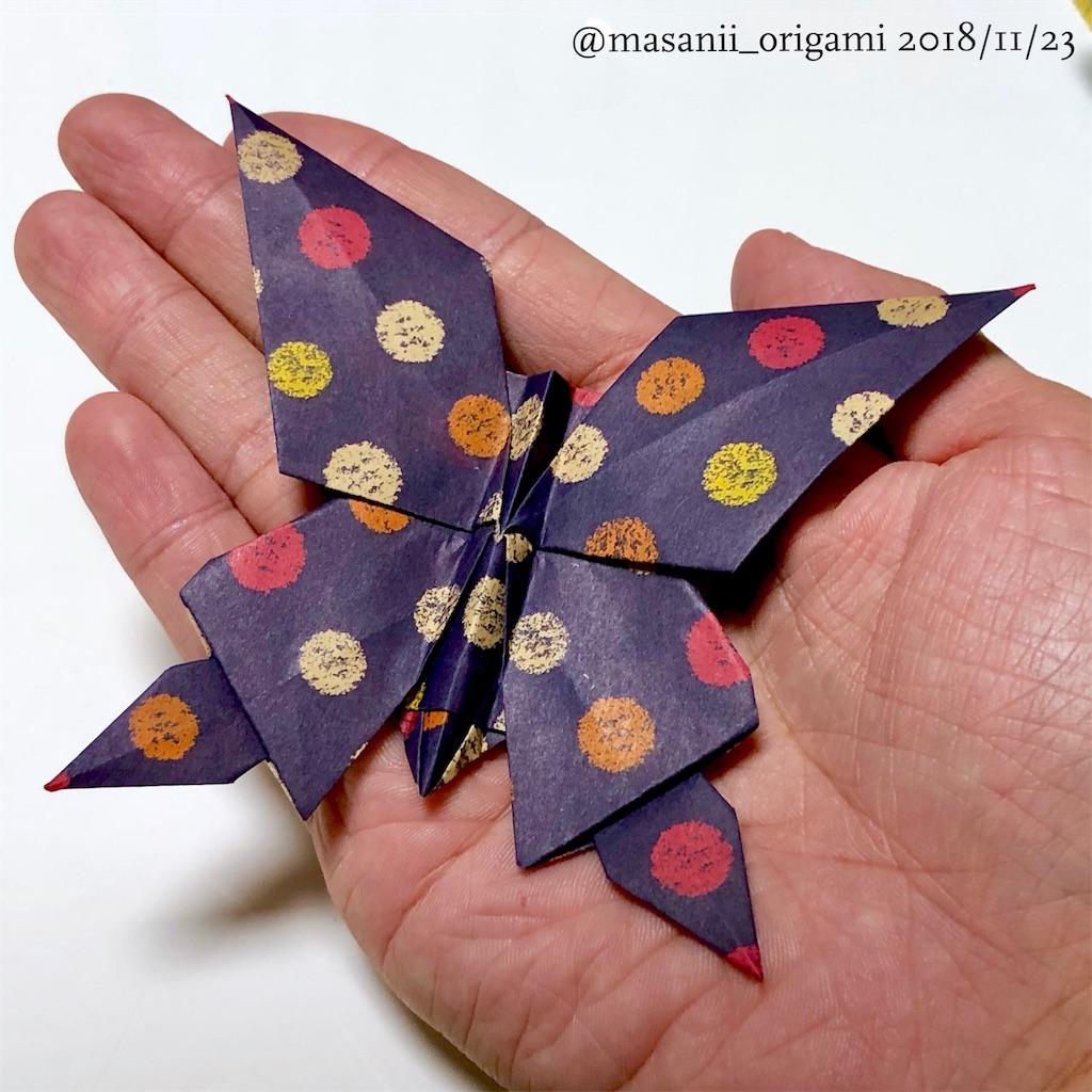 f:id:masanii_origami:20181123212854j:image