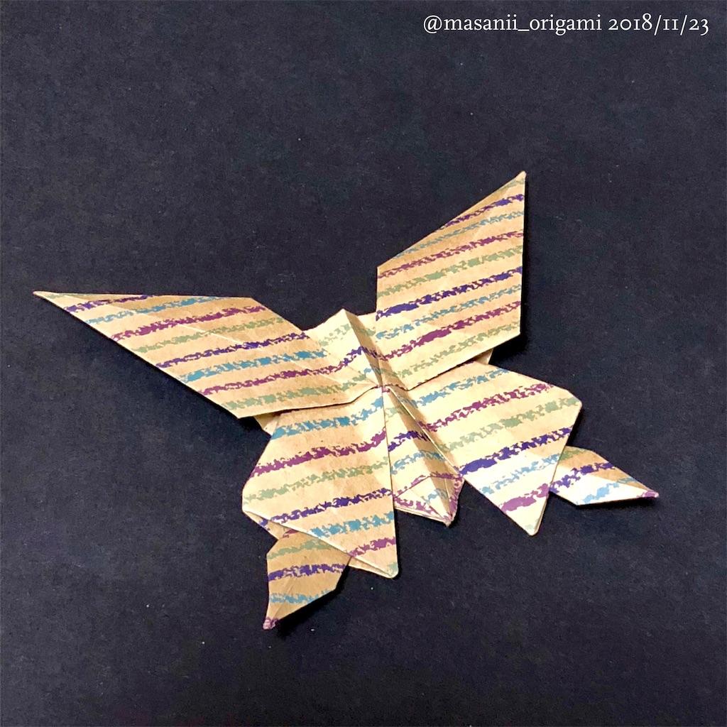 f:id:masanii_origami:20181123212913j:image