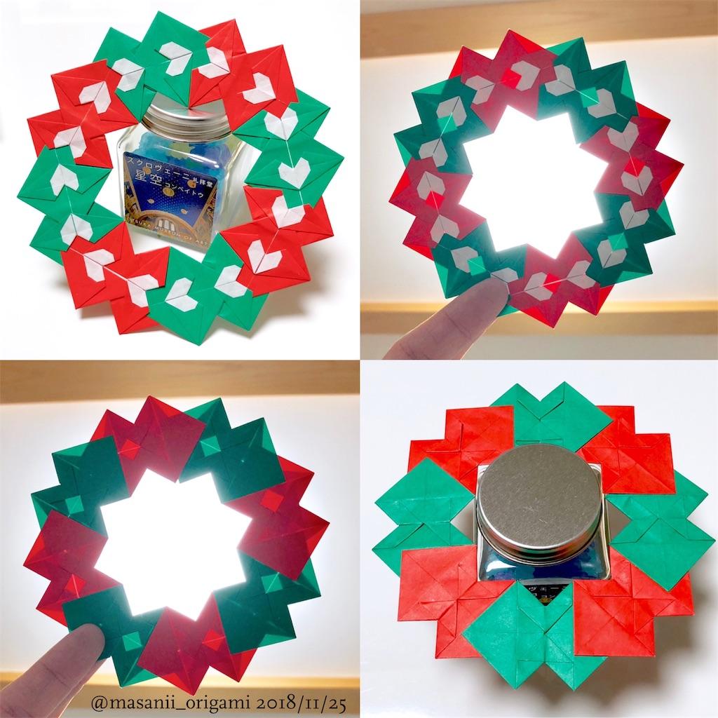 f:id:masanii_origami:20181125200725j:image