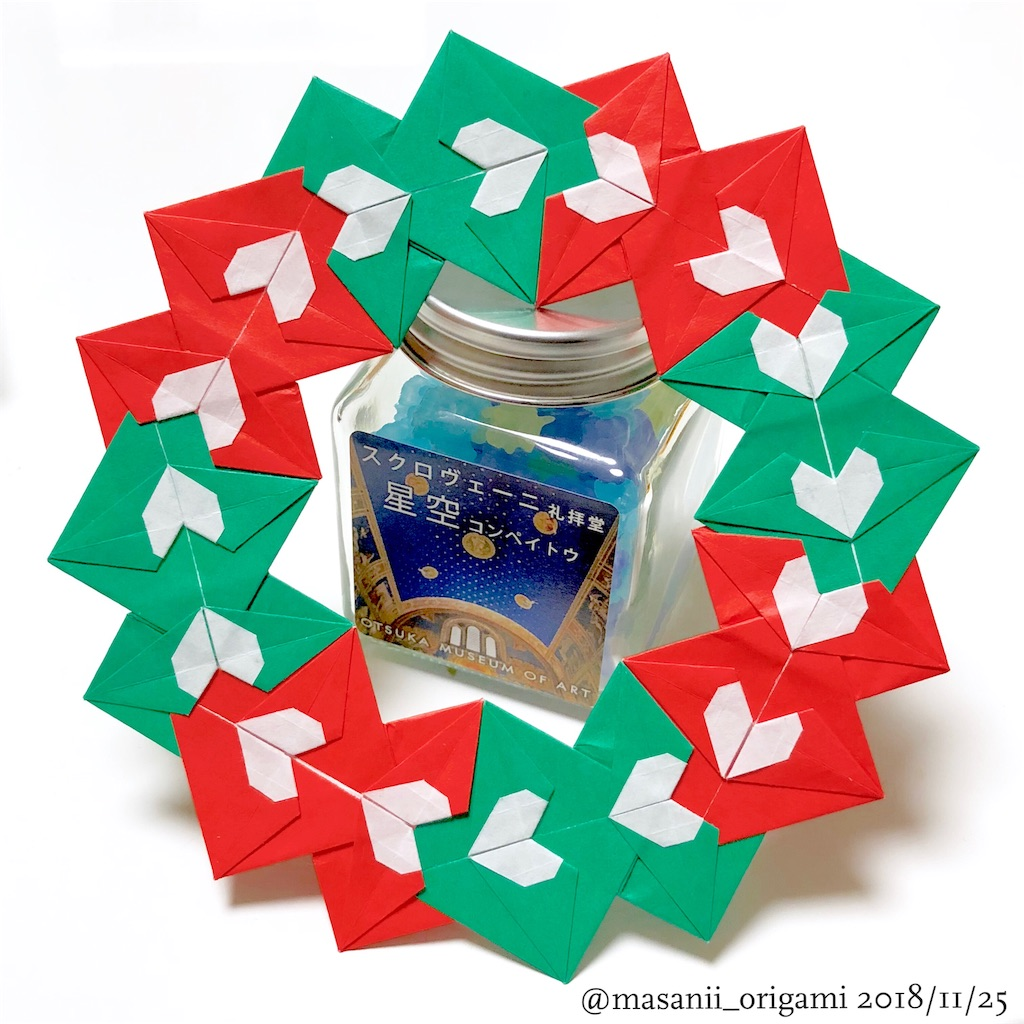 f:id:masanii_origami:20181125200757j:image
