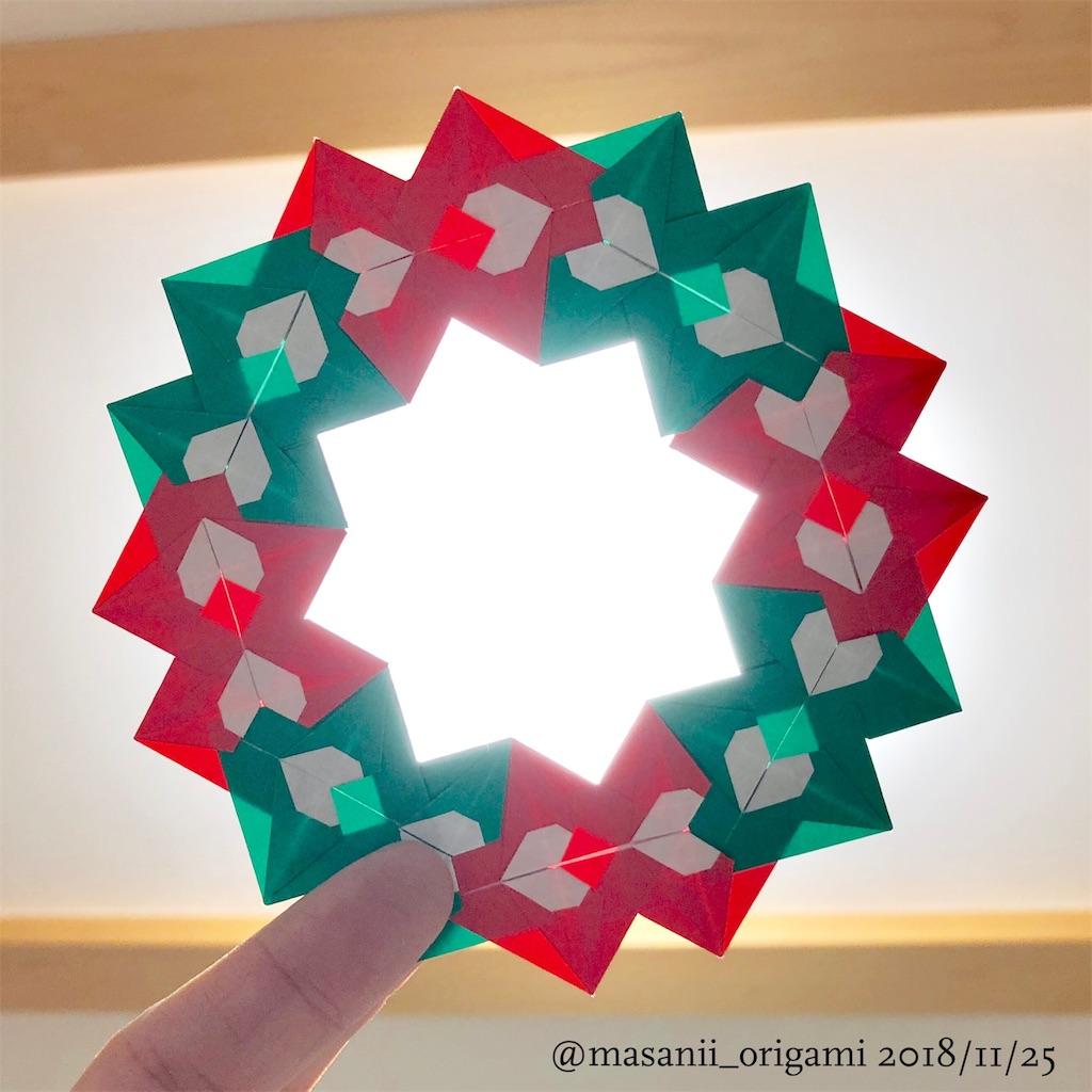 f:id:masanii_origami:20181125202812j:image