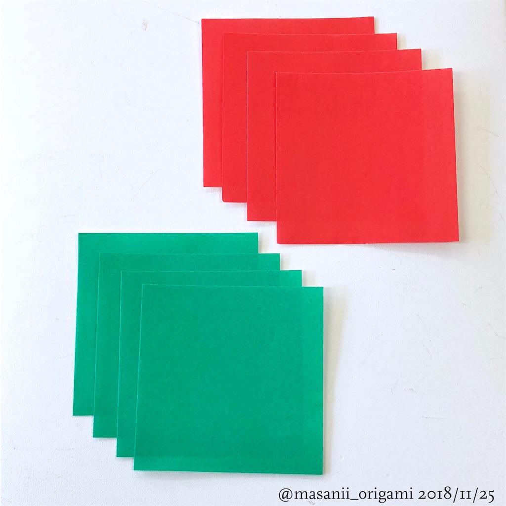 f:id:masanii_origami:20181125203002j:image