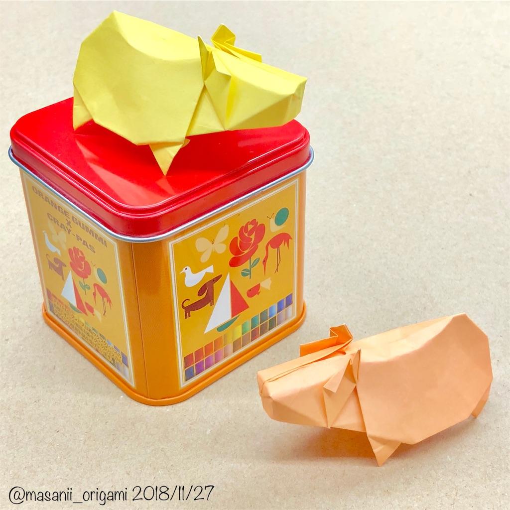 f:id:masanii_origami:20181127205347j:image