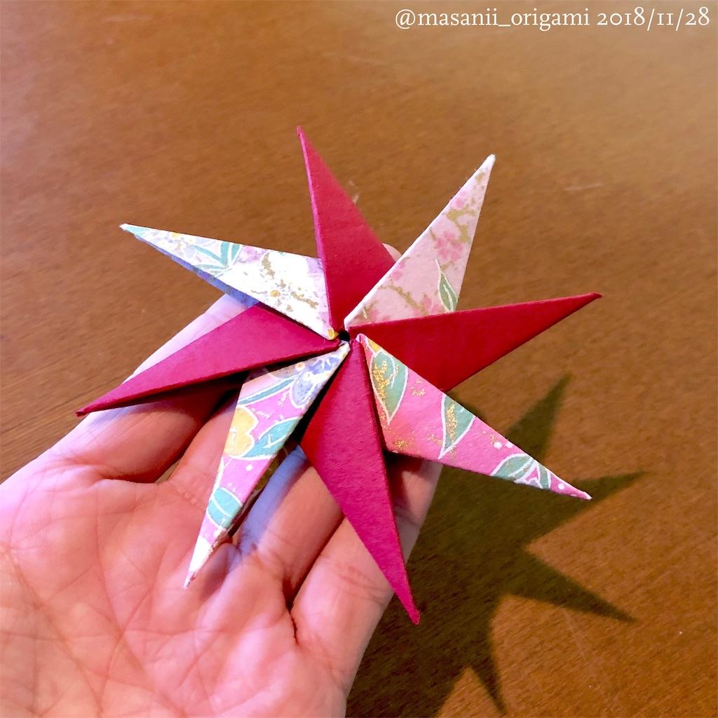 f:id:masanii_origami:20181128214111j:image