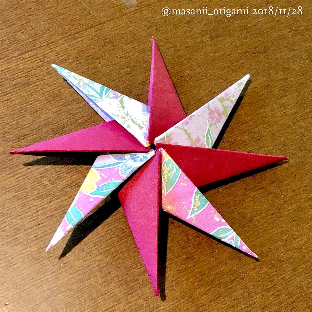 f:id:masanii_origami:20181128214129j:image