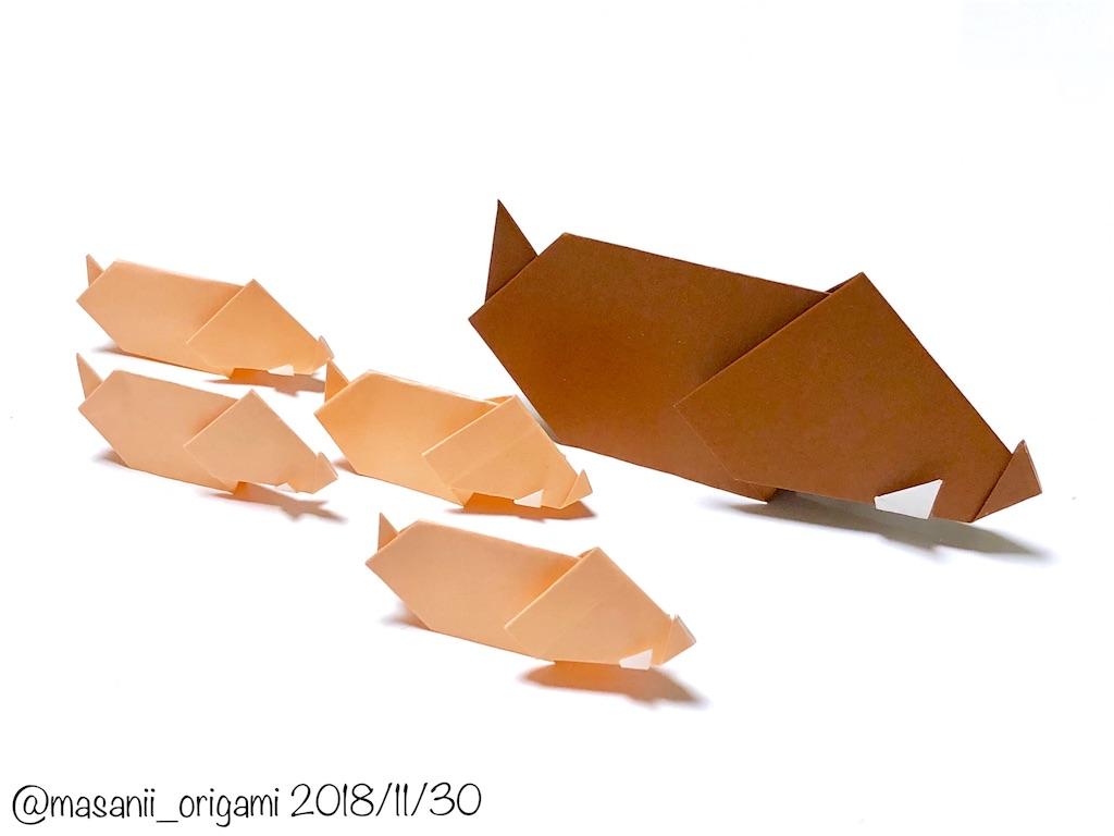 f:id:masanii_origami:20181130212350j:image