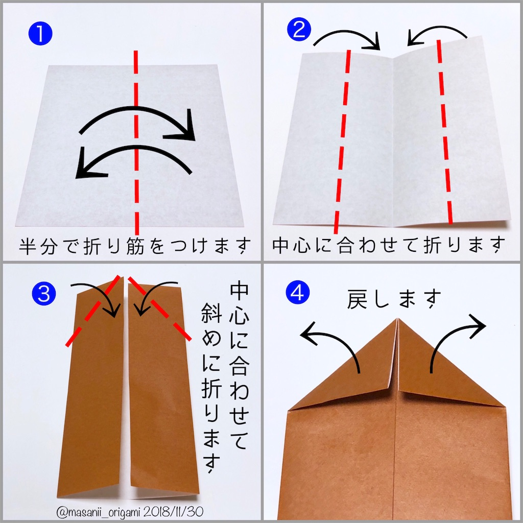 f:id:masanii_origami:20181130212457j:image