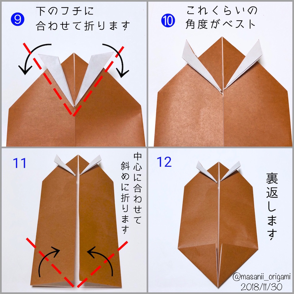 f:id:masanii_origami:20181130212527j:image