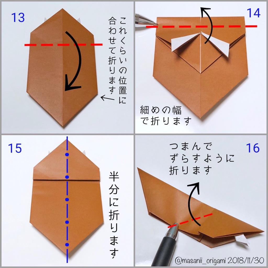 f:id:masanii_origami:20181130212539j:image