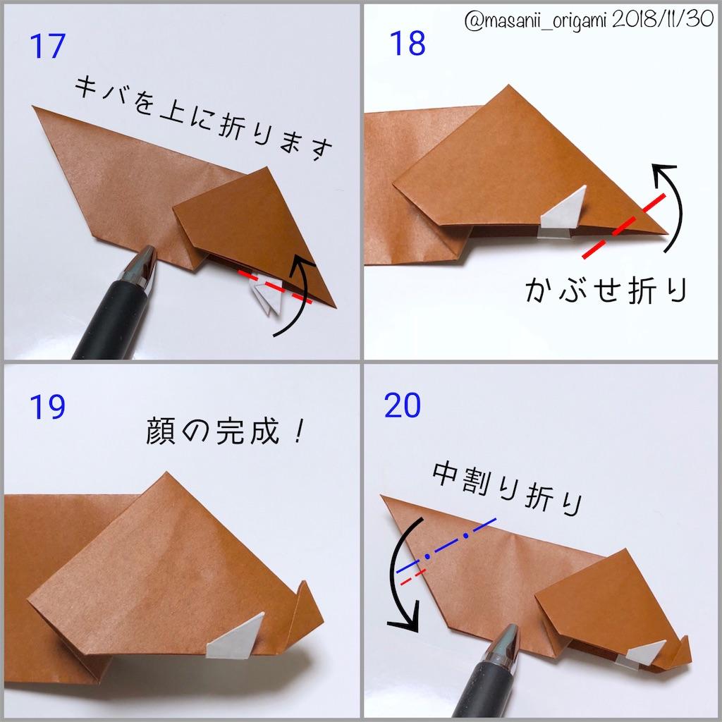 f:id:masanii_origami:20181130212553j:image