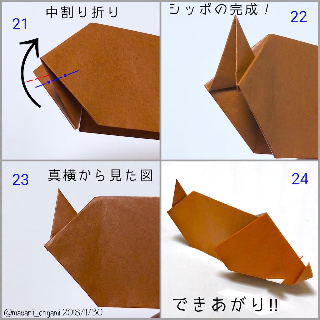 f:id:masanii_origami:20181130212604j:image