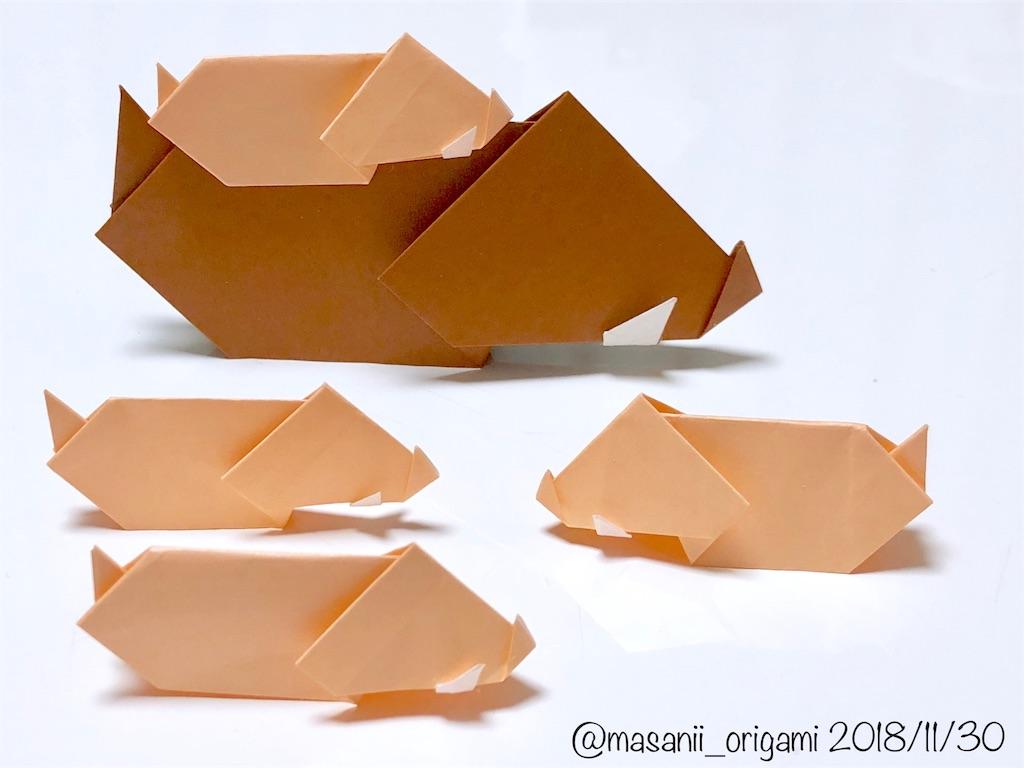 f:id:masanii_origami:20181130213134j:image