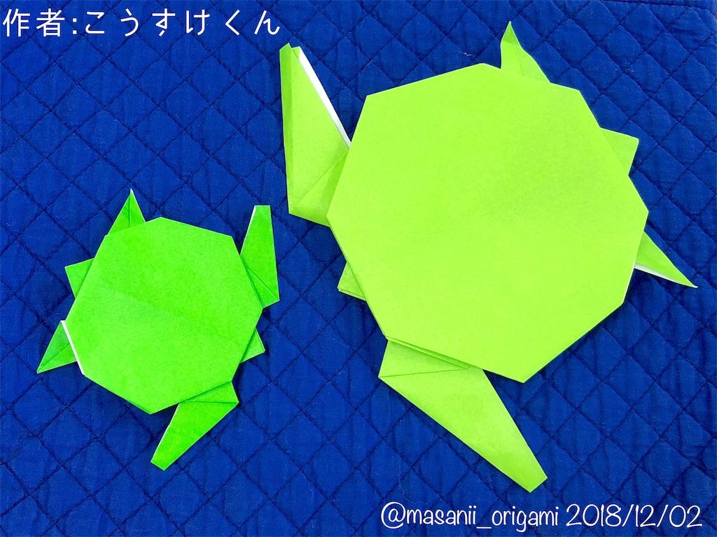 f:id:masanii_origami:20181202220121j:image