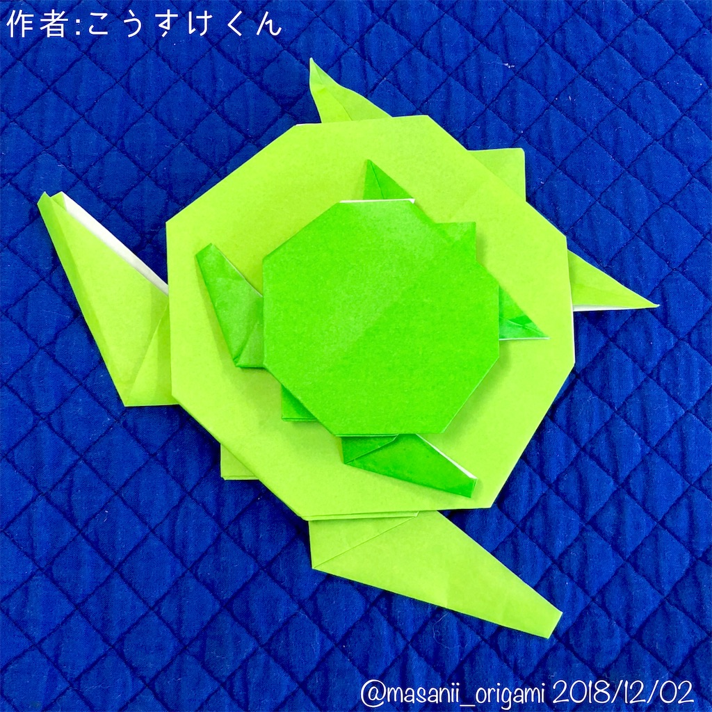 f:id:masanii_origami:20181202220227j:image