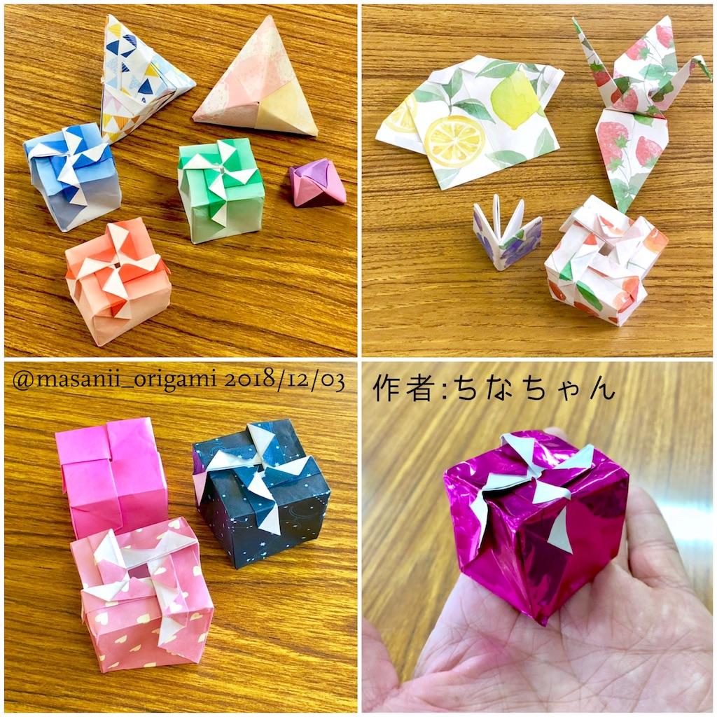 f:id:masanii_origami:20181203214315j:image