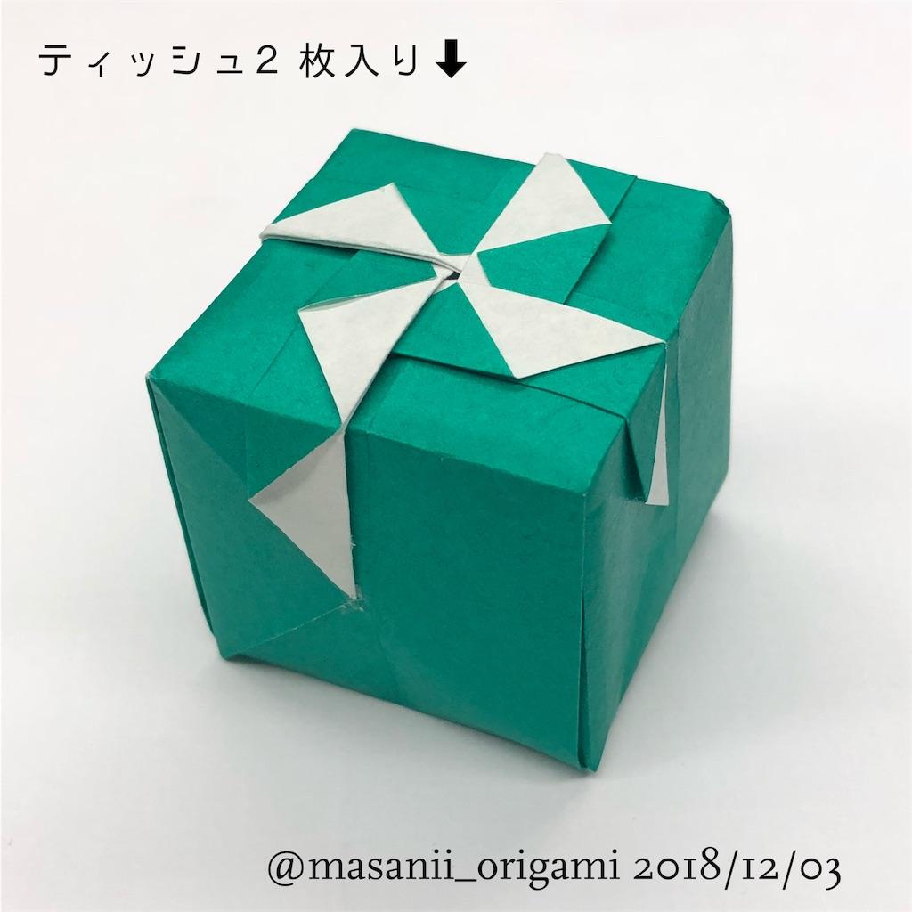 f:id:masanii_origami:20181203214617j:image