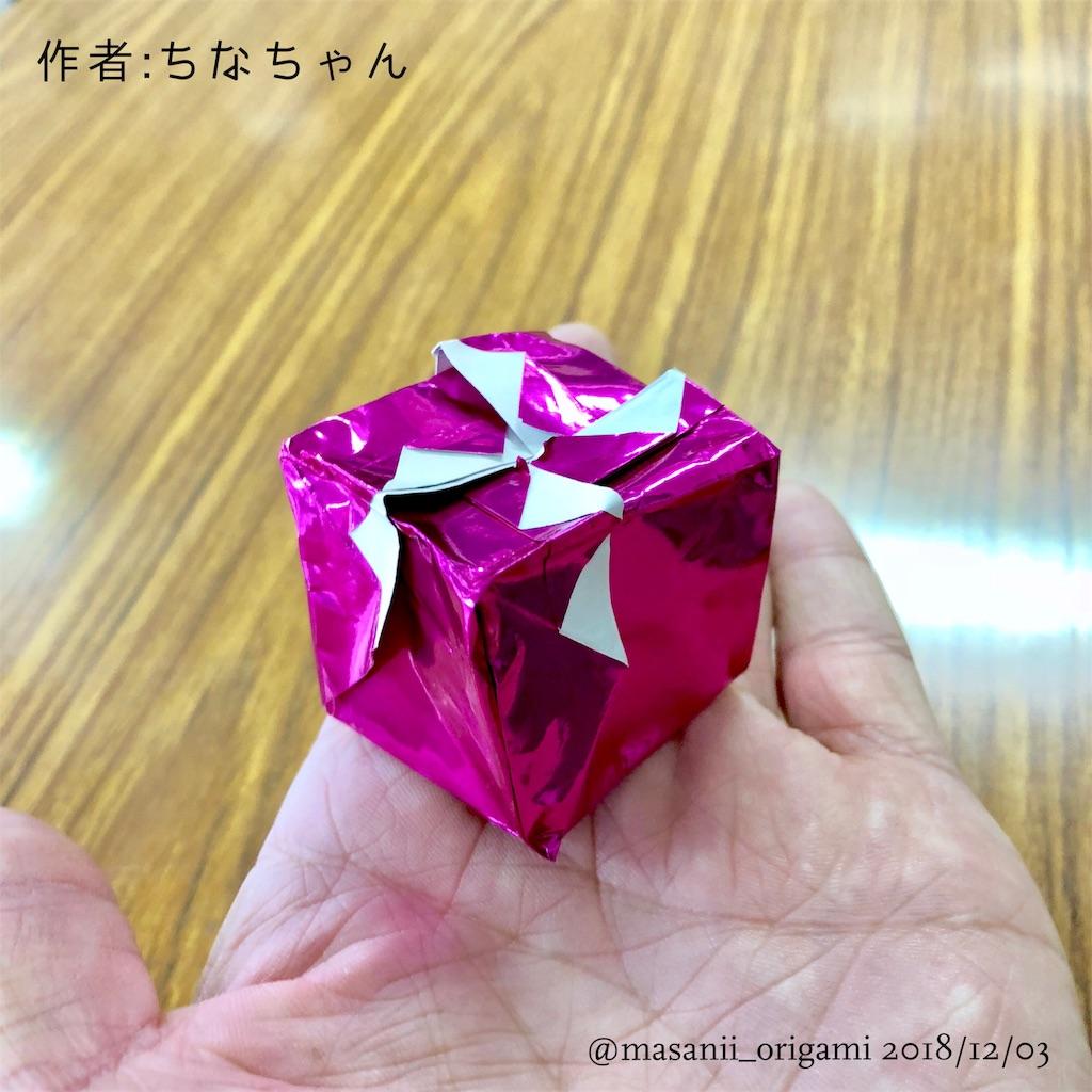 f:id:masanii_origami:20181203214635j:image