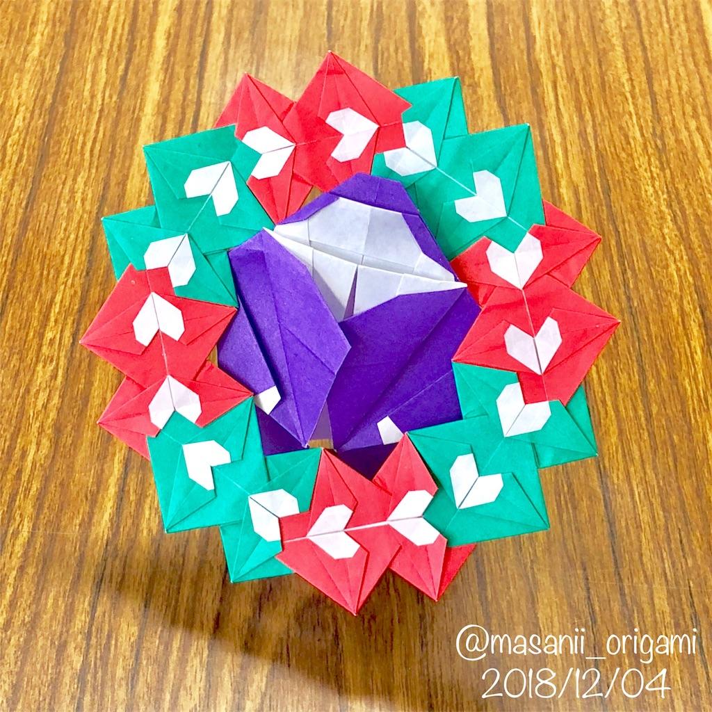 f:id:masanii_origami:20181204195006j:image