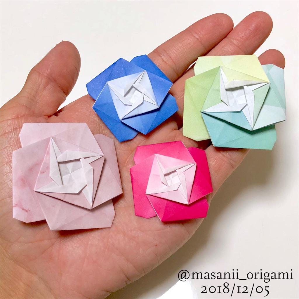 f:id:masanii_origami:20181205211201j:image