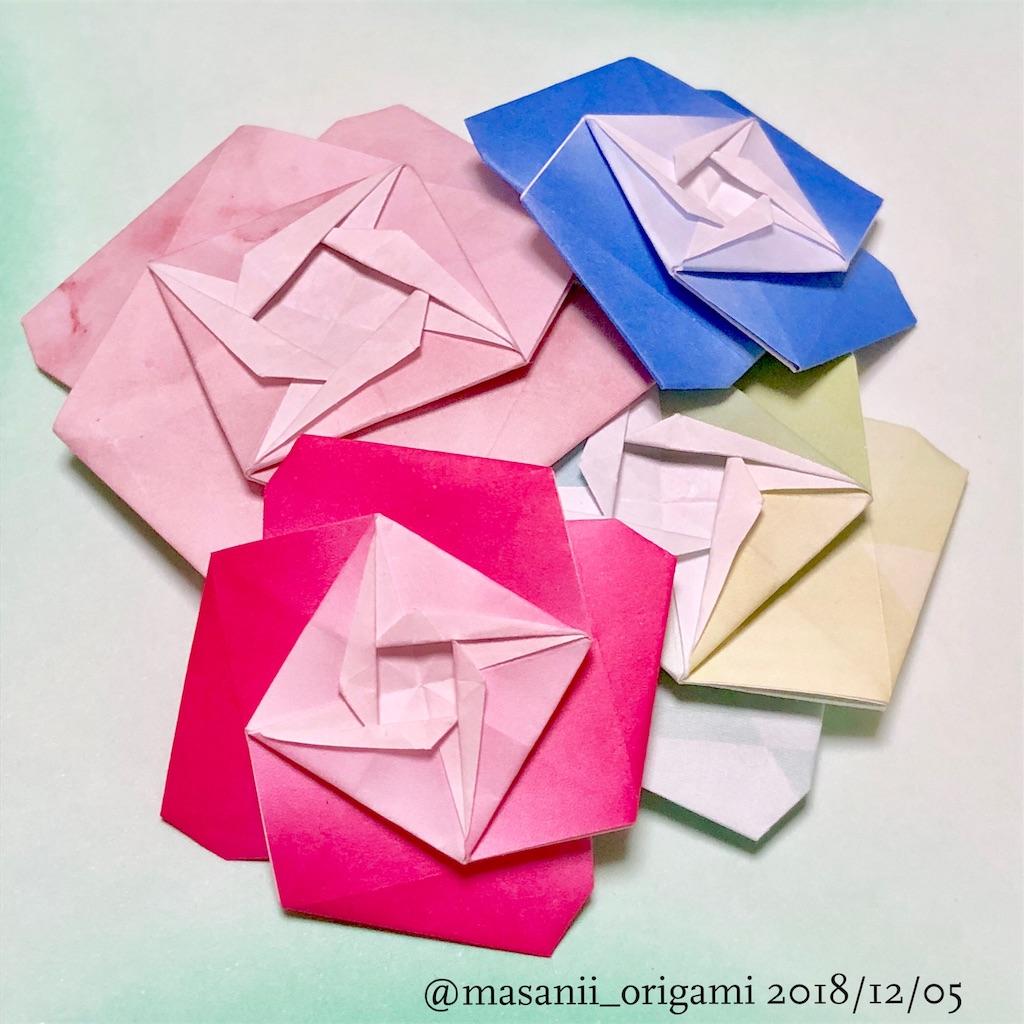 f:id:masanii_origami:20181205211333j:image